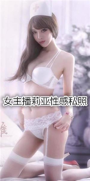 台湾游戏女主播莉亚性感私照写真图片集